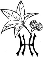 Hillard House Inn Logo